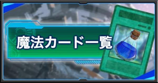 【遊戯王デュエルリンクス】魔法カード一覧