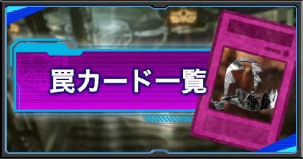 【遊戯王デュエルリンクス】罠(トラップ)カード一覧