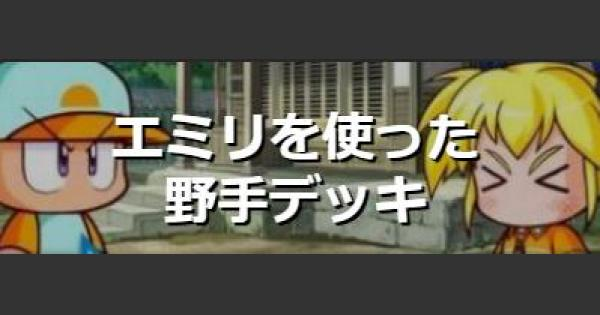 【パワプロアプリ】エミリを使った野手育成デッキ【パワプロ】