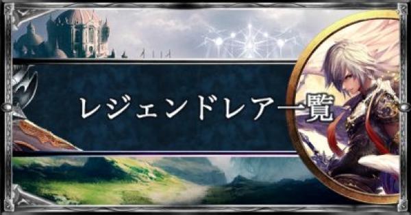 【シャドバ】レジェンドレアカード評価一覧 | 新カード追加!【シャドウバース】