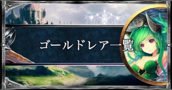 【シャドバ】ゴールドレアカード評価一覧 | 新カード追加!【シャドウバース】