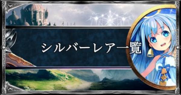【シャドバ】シルバーレアカード評価一覧 | 新カード追加!【シャドウバース】