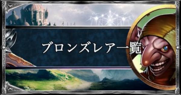 【シャドバ】ブロンズレアカード評価一覧 | 新カード追加!【シャドウバース】