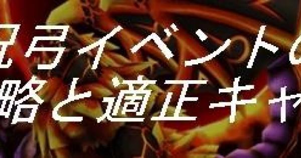 【白猫】呪弓/呪われし弓イベントの攻略と適正キャラ
