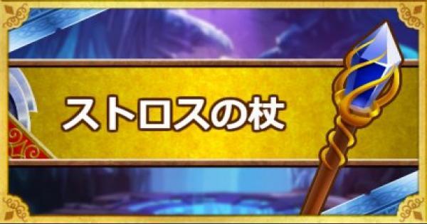 【DQMSL】ストロスの杖(A)の能力とおすすめの錬金効果
