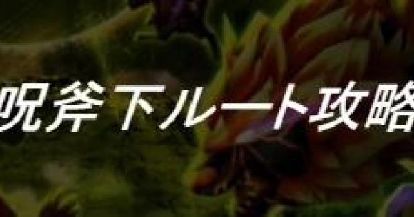 【白猫】下ルート(終黒煙ノ侵食)の周回攻略 | 呪斧
