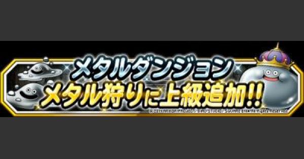 【DQMSL】メタル狩り(メタカニ)を効率よく攻略!