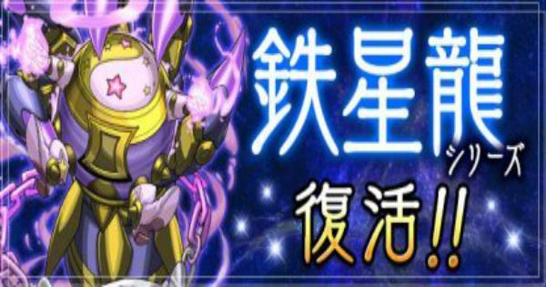 【パズドラ】煌と地の鉄星龍(超地獄級)周回とスキル上げ