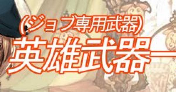 【グラブル】英雄武器一覧/おすすめのジョブ専用武器【グランブルーファンタジー】