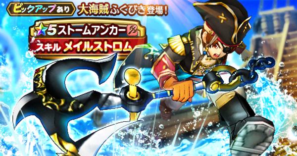 大海賊装備ガチャ