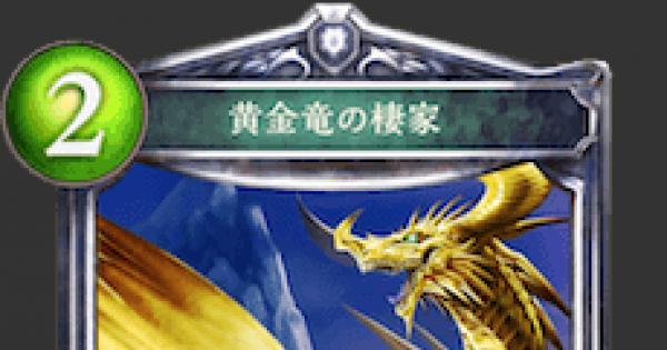 【シャドバ】黄金竜の棲家の評価と採用デッキ【シャドウバース】