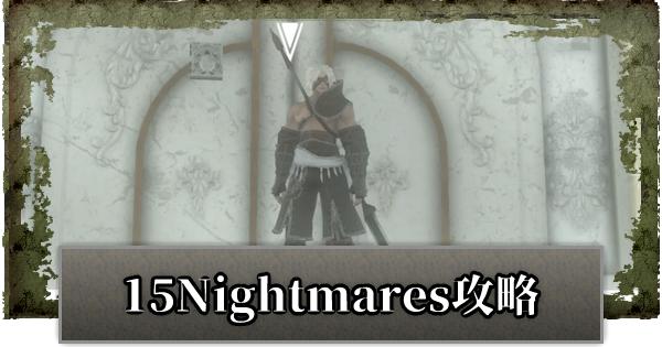 15Nightmares