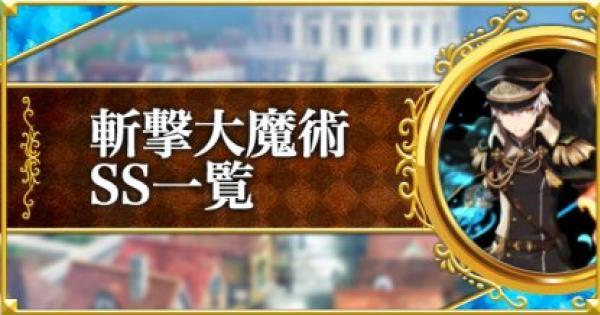 【黒猫のウィズ】斬撃大魔術の精霊評価一覧   スペシャルスキル