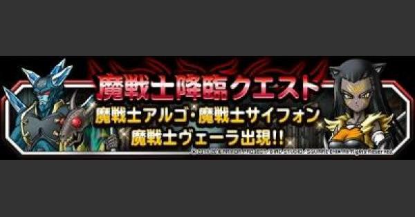 【DQMSL】魔戦士最強ランキング