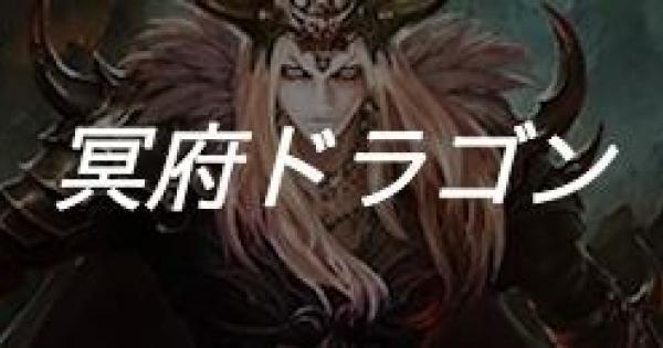 【シャドバ】冥府ドラゴンのデッキレシピと立ち回り【シャドウバース】