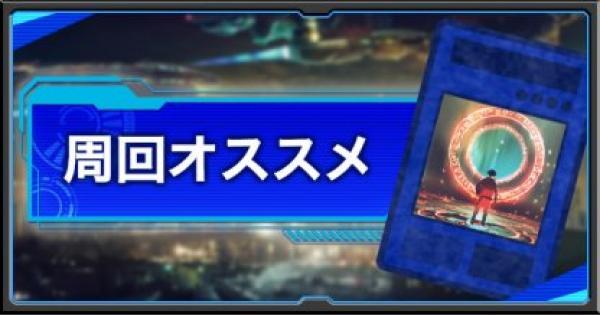 【遊戯王デュエルリンクス】周回おすすめキャラランキング