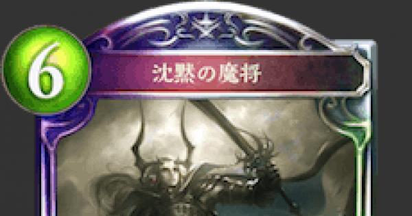 【シャドバ】沈黙の魔将の情報【シャドウバース】