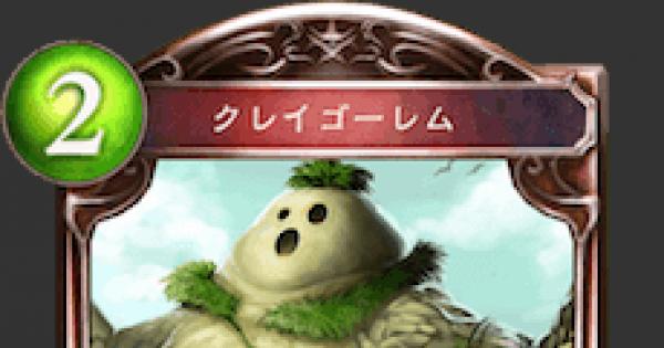 【シャドバ】クレイゴーレムの情報【シャドウバース】