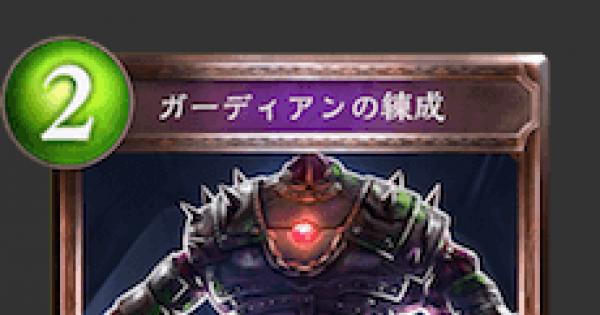 【シャドバ】ガーディアンの練成の情報【シャドウバース】