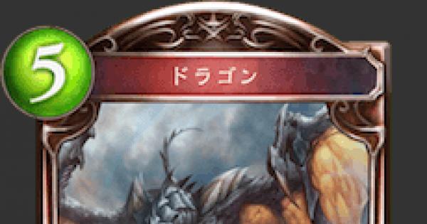 【シャドバ】ドラゴンの情報【シャドウバース】