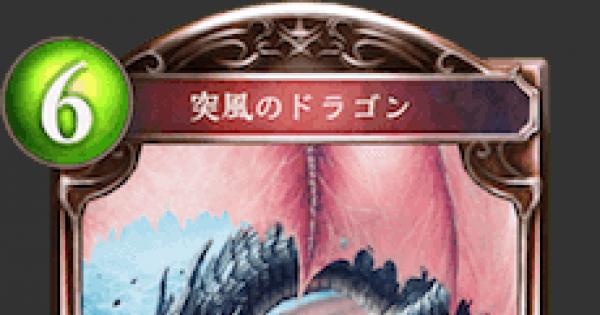【シャドバ】突風のドラゴンの情報【シャドウバース】