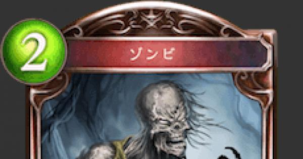 【シャドバ】ゾンビの情報【シャドウバース】