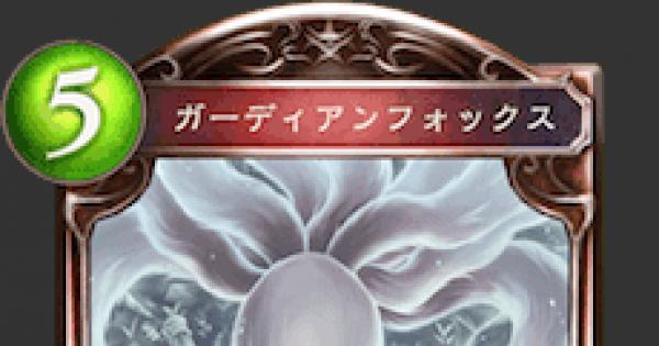 【シャドバ】ガーディアンフォックスの情報【シャドウバース】