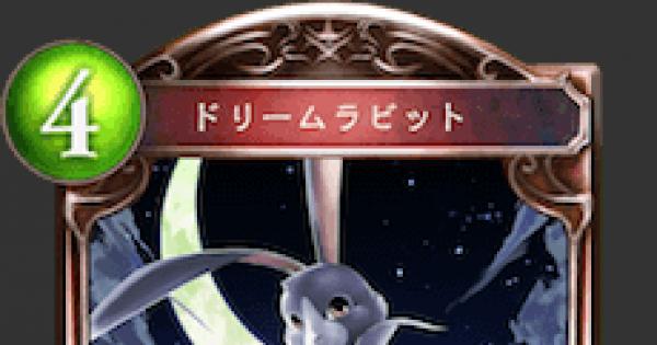 【シャドバ】ドリームラビットの情報【シャドウバース】