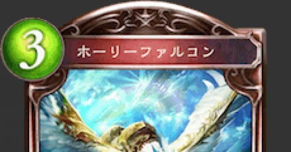 【シャドバ】ホーリーファルコンのカード情報【シャドウバース】