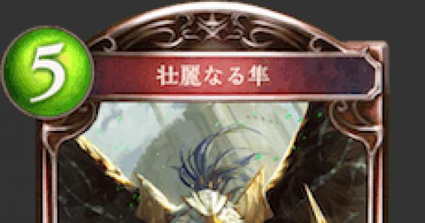 【シャドバ】壮麗なる隼の情報【シャドウバース】