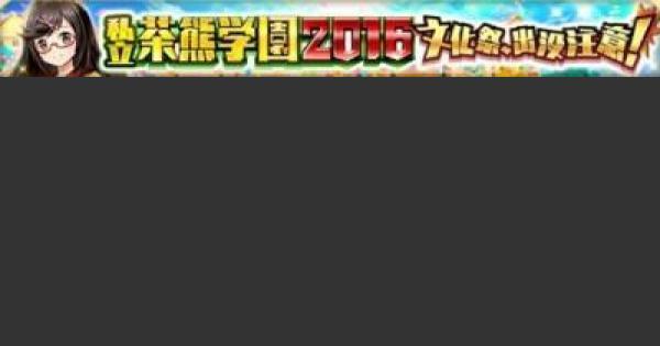 【白猫】茶熊学園2016(2期)イベント情報まとめ