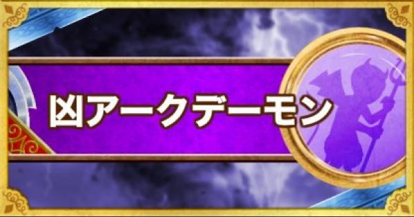 【DQMSL】凶アークデーモン(S)の評価とおすすめ特技