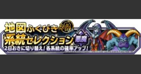 【DQMSL】系統セレクション悪魔 | ガチャシミュレーター