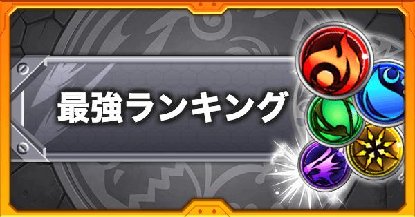 最強キャラランキング【コンプレックスがランクイン!】