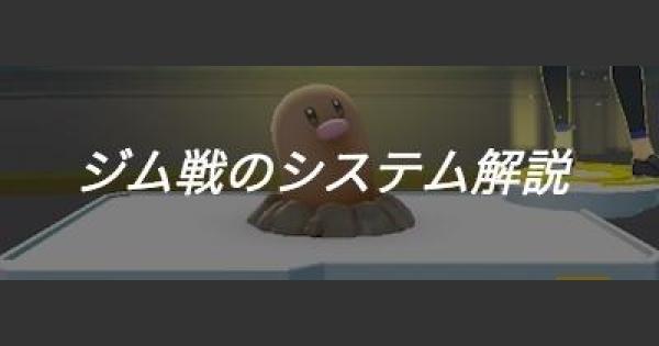 【ポケモンGO】ジムバトルの戦い方(やり方)をわかりやすく解説!