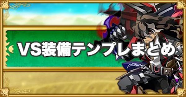【ログレス】VS装備テンプレまとめ【剣と魔法のログレス いにしえの女神】