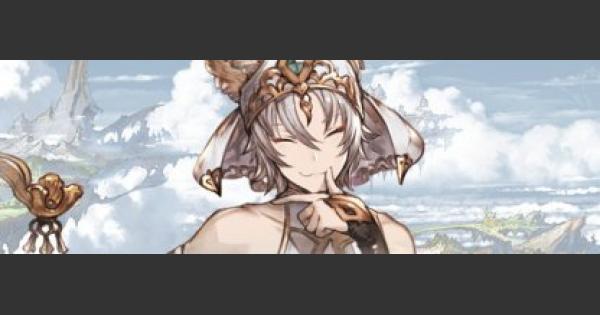 【グラブル】シャオの評価【グランブルーファンタジー】
