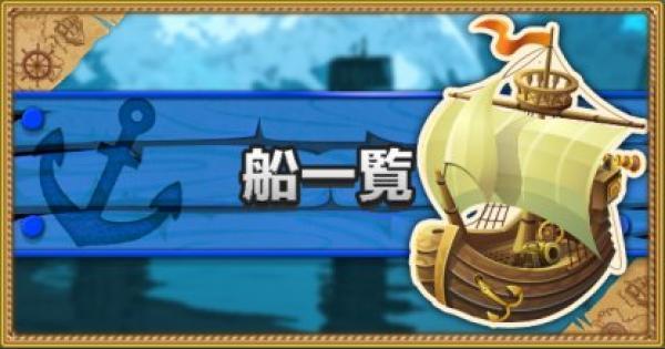 【トレクル】船一覧と強化方法【ワンピース トレジャークルーズ】