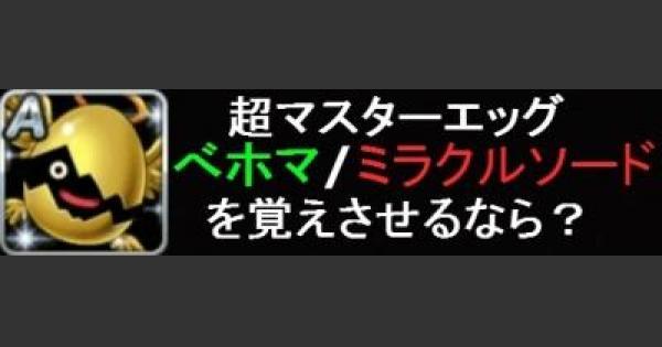 【DQMSL】超マス・べホマ/ミラクルソードを覚えさせるなら?
