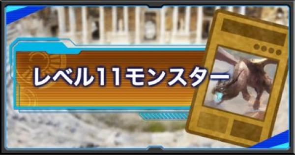 【遊戯王デュエルリンクス】レベル11モンスターカード一覧
