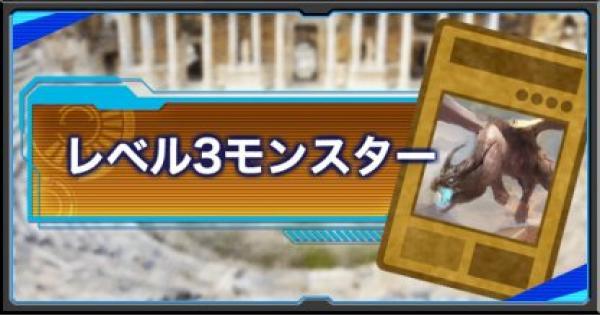 【遊戯王デュエルリンクス】レベル3モンスターカード一覧