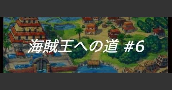 【トレクル】【第6回】アーロンパーク攻略とキャラ評価【ワンピース トレジャークルーズ】