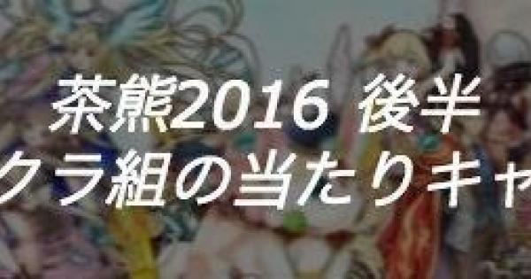 【白猫】茶熊2016イクラ組(後半)ガチャの当たりキャラ