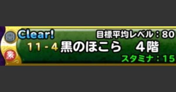 【DQMSL】黒のほこら 4階 攻略!