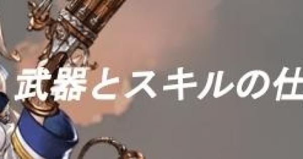 【グラブル】初心者必見!グラブルの武器とスキルの仕組みを解説!【グランブルーファンタジー】