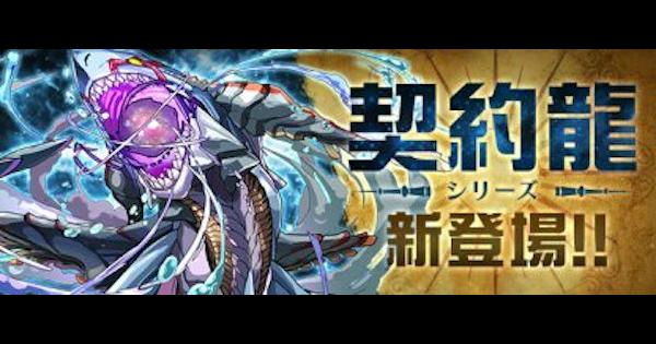 【パズドラ】青の契約龍(超地獄級)ノーコン攻略と安定周回|トア