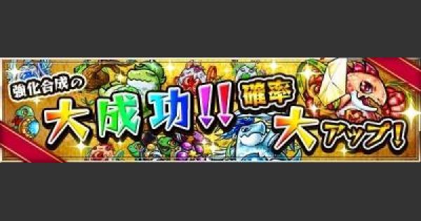 【モンスト】劇場版アニメ公開記念キャンペーンを開催!
