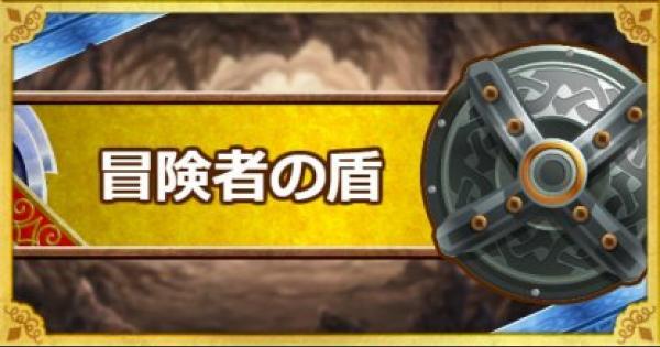 【DQMSL】冒険者の盾(S)の能力とおすすめの錬金効果