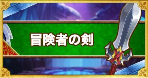 【DQMSL】冒険者の剣(S)の能力とおすすめの錬金効果