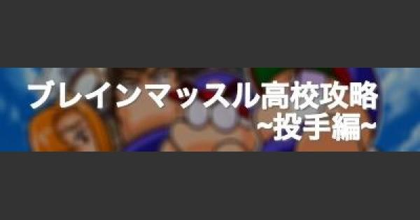 【パワプロアプリ】ブレインマッスル高校攻略 ~投手編~【パワプロ】